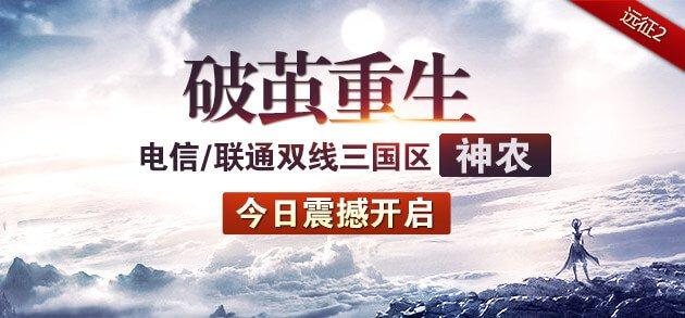 冰川网络《远征礼包》凤鸣西岐